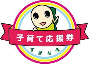 杉並子育て応援券ロゴ